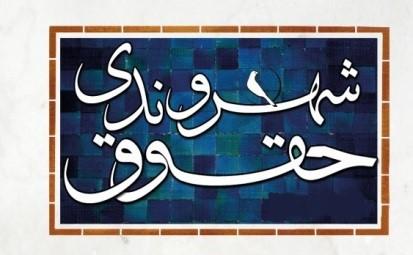 کسب رتبه برتر در صیانت از حقوق شهروندی شرکت آب منطقه ای خراسان جنوبی